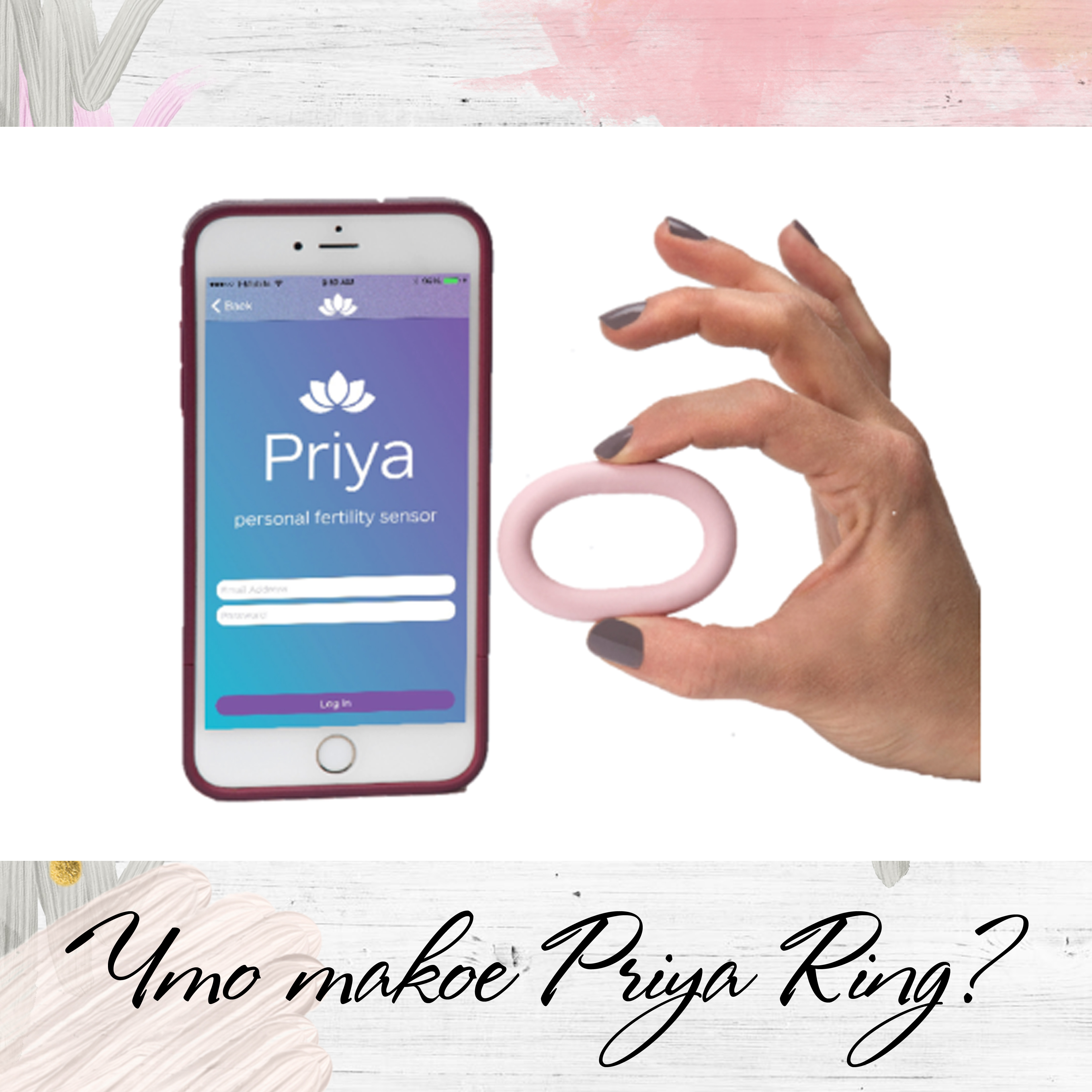 Что такое Priya Ring?